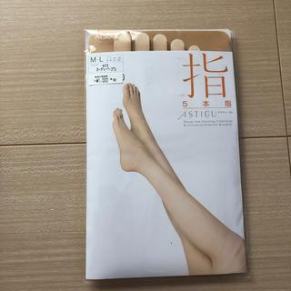 アツギ(Atsugi)の未開封♡アツギ 五本指ストッキング(タイツ/ストッキング)
