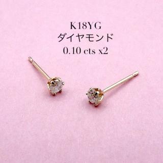 K18YG イエローゴールド ダイヤモンド トータル 0.20ct ピアス(ピアス)