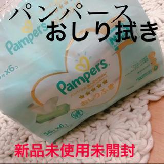 ピーアンドジー(P&G)のパンパース おしり拭き おしりふき 56枚×6 新品未使用未開封(ベビーおしりふき)