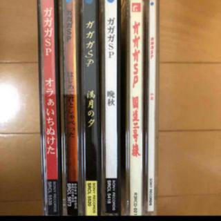 ガガガSP CDセット(ポップス/ロック(邦楽))