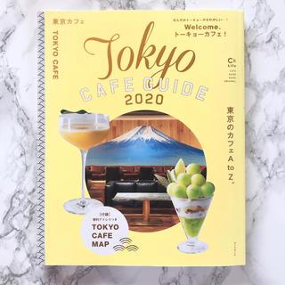 東京カフェガイド2020(地図/旅行ガイド)