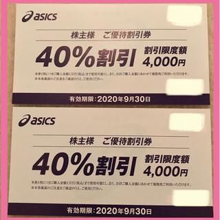 オニツカタイガー(Onitsuka Tiger)のアシックス 株主優待割引券【40%割引】2枚(ショッピング)