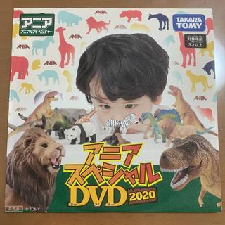タカラトミー(Takara Tomy)のアニア スペシャルDVD 2020(キッズ/ファミリー)
