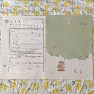 ファミリア(familiar)のファミリア♡出生届&命名用紙セット(命名紙)