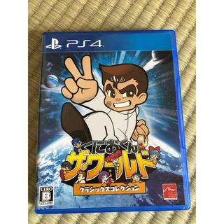 プレイステーション4(PlayStation4)のくにおくん ザ・ワールド クラシックスコレクション PS4(家庭用ゲームソフト)