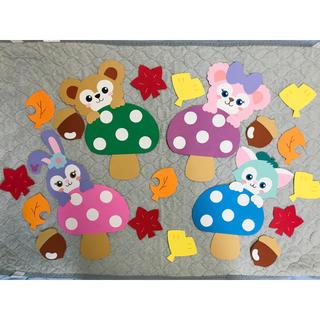 きのこ❁︎秋❁︎ダッフィー フレンズ  壁面飾り(型紙/パターン)