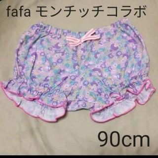 フェフェ(fafa)のfafa  モンチッチコラボパンツ  90(パンツ/スパッツ)