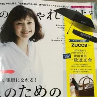 ズッカ(ZUCCa)の大人のおしゃれ手帖 9月号 付録  ズッカ 晴雨兼用一級遮光傘(傘)