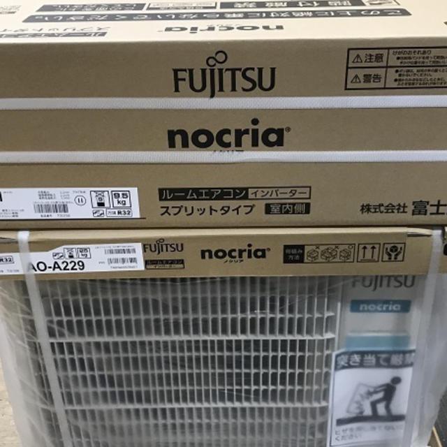 ノクリア AS-A229h ホワイト 新品 未使用 スマホ/家電/カメラの冷暖房/空調(エアコン)の商品写真