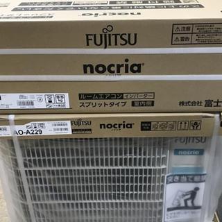 ノクリア AS-A229h ホワイト 新品 未使用