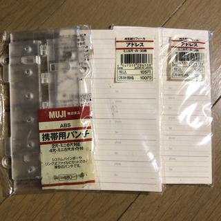 ムジルシリョウヒン(MUJI (無印良品))の携帯用パンチ アドレス 無印良品 (カレンダー/スケジュール)