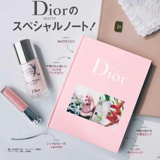 ディオール(Dior)のDior ディオール ノートブック(ノート/メモ帳/ふせん)
