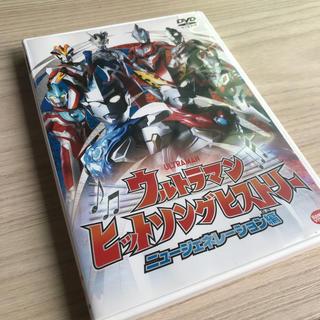 バンダイ(BANDAI)のウルトラマン ヒットソングヒストリー ニュージェネレーション編 DVD(キッズ/ファミリー)