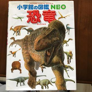 小学館の図鑑NEO恐竜