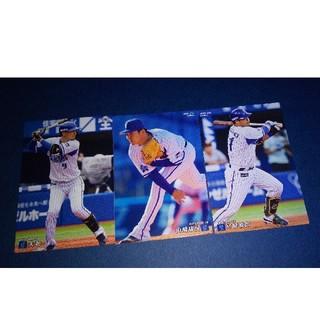 ヨコハマディーエヌエーベイスターズ(横浜DeNAベイスターズ)のプロ野球チップス 横浜DeNA(スポーツ選手)