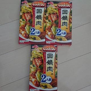 アジノモト(味の素)の回鍋肉2人前×3箱(レトルト食品)