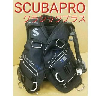 スキューバプロ(SCUBAPRO)のスキューバプロ クラシックプラスBCD スキューバダイビング SCUBAPRO(マリン/スイミング)