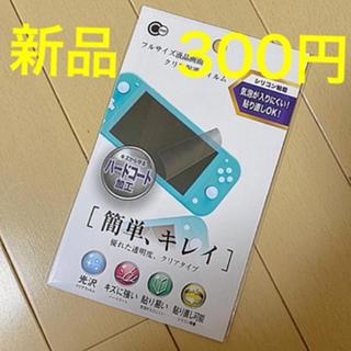 ニンテンドースイッチ(Nintendo Switch)の新品 Nintendo switch lite 保護フィルム (その他)