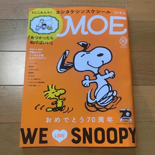 ハクセンシャ(白泉社)のMOE (モエ) 2020年 10月号(その他)
