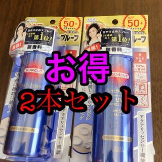 KOSE - 安い!コーセー サンカット 日焼け止めスプレー 2本セット