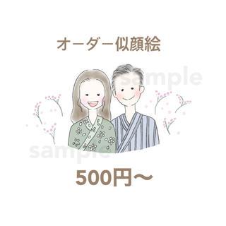 マリメッコ(marimekko)のえがみ様専用 お一人様 オプションお花(アート/写真)