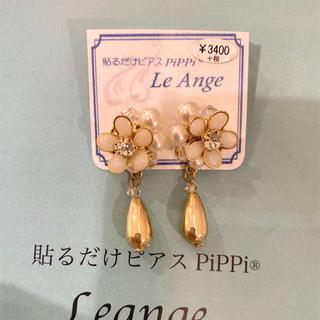 ピッピ(Pippi)の貼るだけピアス Pippi leange(イヤリング)