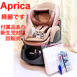 Aprica - 【美品】アップリカ*付属品あり*新生児対応/回転式平らなベッド型チャイルドシート