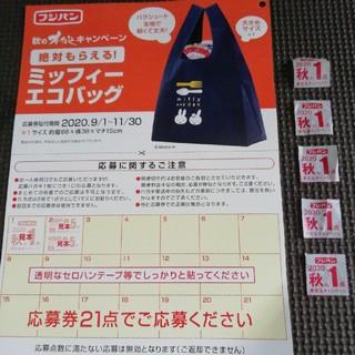 サキ様 フジパン 秋の本仕込キャンペーン 5点 ミッフィーエコバッグ(その他)