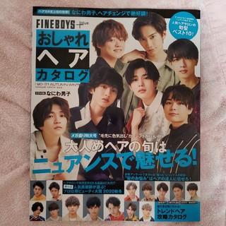 FINEBOYS+plus おしゃれヘアカタログ '20-'21 なにわ男子(ファッション/美容)