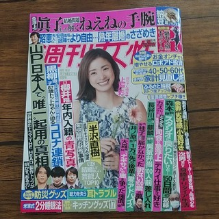 シュフトセイカツシャ(主婦と生活社)の週刊女性 2020年 9/15号(趣味/スポーツ)