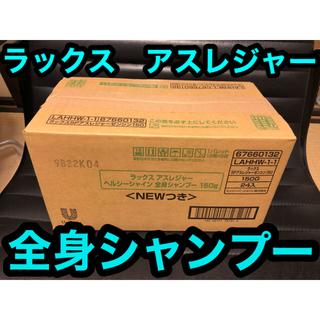ラックス(LUX)の【 在庫処分 】LUX アスレジャー 全身シャンプー1箱(24本入り)(ボディソープ/石鹸)