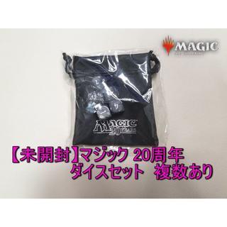 マジック:ザ・ギャザリング - 【未開封】マジック 20周年ダイスセット 複数あり マジックザギャザリン