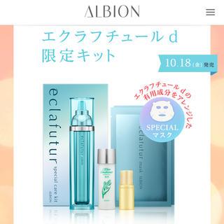 アルビオン(ALBION)のアルビオンエクラフチュールd 美容液 ハーバルオイルゴールド スキコン  (オイル/美容液)