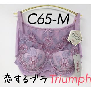 トリンプ(Triumph)のC65◎恋するブラ0059 プレミアムデザイン トリンプ(ブラ)