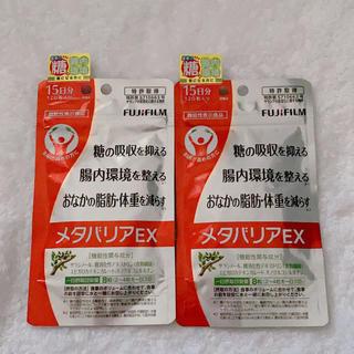 フジフイルム(富士フイルム)のメタバリアEX 15日分×2袋(ダイエット食品)