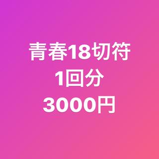 青春18きっぷ一回分(鉄道乗車券)