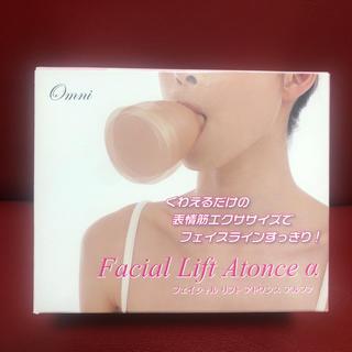 新品 フェイシャルリフトアトワンスα ダイエット 小顔 表情筋トレーニング(エクササイズ用品)
