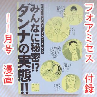 アキタショテン(秋田書店)のフォアミセス 11月号付録 みんなに秘密…(女性漫画)