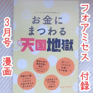 秋田書店 - フォアミセス 3月号付録 お金にまつわる…