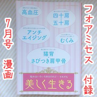 アキタショテン(秋田書店)のフォアミセス 7月号付録 美しく生きる(女性漫画)