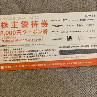 マウジー(moussy)の株主優待券 2000円クーポン券(ショッピング)