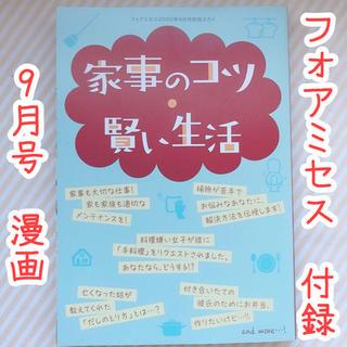 アキタショテン(秋田書店)のフォアミセス 9月号付録 家事のコツ…(女性漫画)
