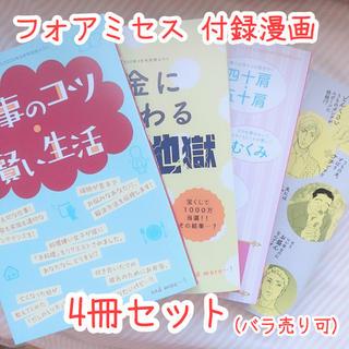 アキタショテン(秋田書店)のフォアミセス 11.3.7.9月号付録 漫画 セット(女性漫画)