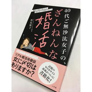 ショウガクカン(小学館)の40代ご無沙汰女子の、ざんねんな婚活  (趣味/スポーツ/実用)