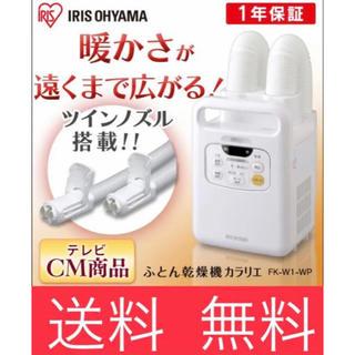 アイリスオーヤマ(アイリスオーヤマ)の布団乾燥機  カラリエ FK-W1 -WP(衣類乾燥機)