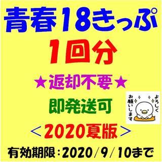 青春18きっぷ 1回分 返却不要 2020年夏版 即発送 青春18 切符(鉄道乗車券)