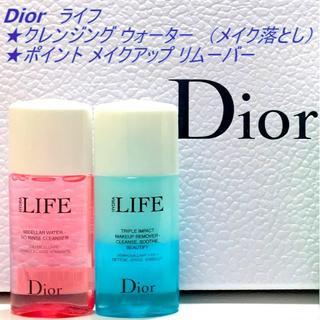 ディオール(Dior)のDior ライフ クレンジング ウォーター &ポイント メイクアップ リムーバー(クレンジング/メイク落とし)