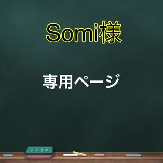 Somi様専用(リング(指輪))