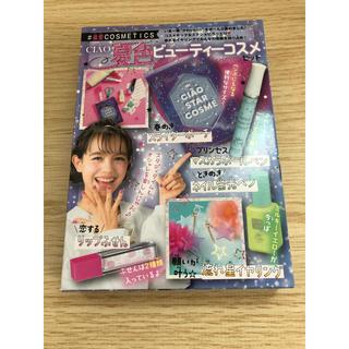 ちゃお7月号付録 夏色ビューティーコスメセット(その他)