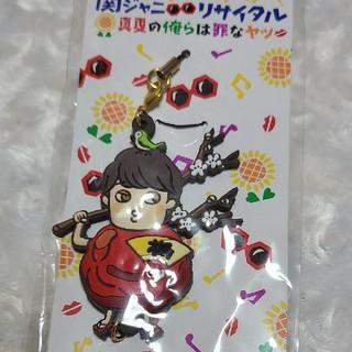 関ジャニ∞ 横山裕グッズ(アイドルグッズ)